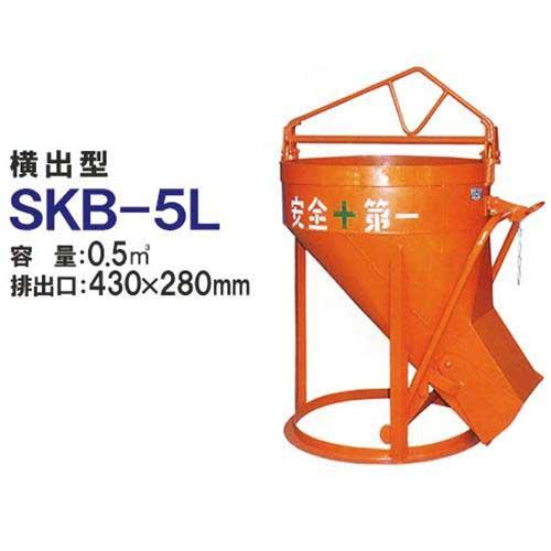 カマハラ 生コンクリートバケット SKB-5L (横出型/バケツ容量0.5m3) [生コンバケツ]