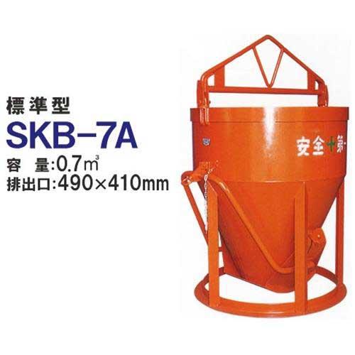 カマハラ 生コンクリートバケット SKB-7A (標準型/バケツ容量0.7m3) [生コンバケツ]