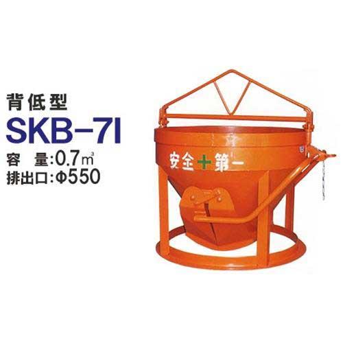 カマハラ 生コンクリートバケット SKB-7I (背低型/バケツ容量0.7m3) [生コンバケツ]