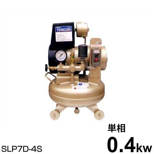 東芝 TOSCON 無給油式エアコンプレッサー SLP7D-4T (三相200V(50/60Hz)・1/2馬力) [オイルフリー]