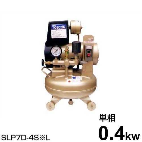東芝 TOSCON 無給油式エアコンプレッサー SLP7D-4S※L (単相100V(50/60Hz)・1/2馬力) [オイルフリー]