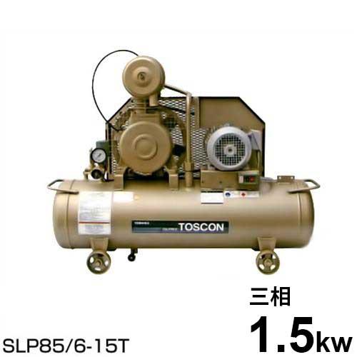 東芝 TOSCON 無給油式エアコンプレッサー SLP85/6-15T(1.5Kw) (三相200V/2馬力) [オイルフリー]