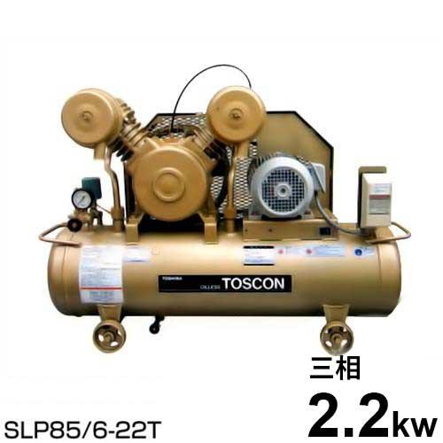 東芝 TOSCON 無給油式エアコンプレッサー SLP85/6-22T(2.2Kw) (2段圧縮型/三相200V/3馬力) [オイルフリー]