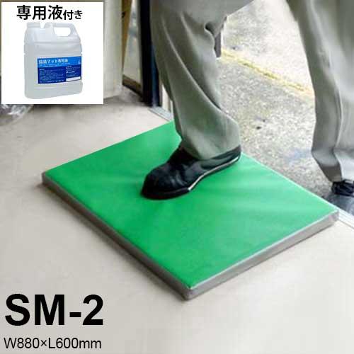 [最大1000円OFFクーポン] 除菌・消毒マット SM-2 専用液4L付きセット (W880×L600mm) [南栄工業 ナンエイ]