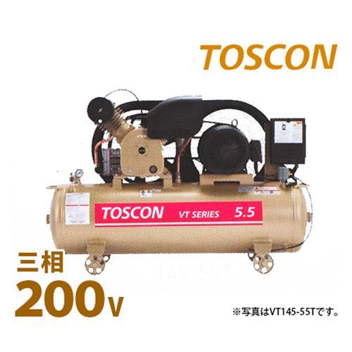 東芝 TOSCON 給油式エアコンプレッサー VT145/6-55T(5.5Kw)発生圧力13.7キロ (2段圧縮型/三相200V/7.5馬力) [コンプレッサ]