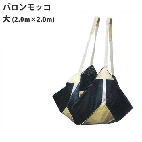 バロンモッコ 大 (サイズ2.0m×2.0m)