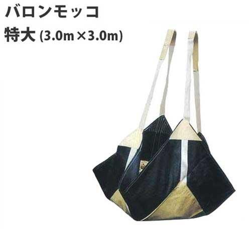 バロンモッコ 特大 (サイズ3.0m×3.0m)