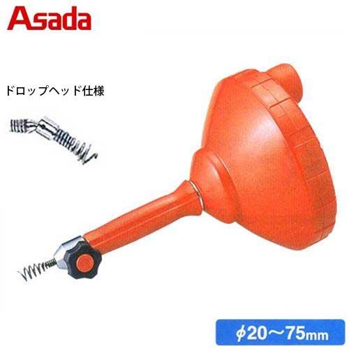 アサダ パイプクリーナー DH75D (ドロップヘッド仕様/8mワイヤー付き) [排水管清掃機]
