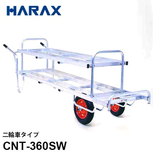 ハラックス アルミ製 花用運搬車 コン助 CNT-360S (一輪車タイプ/積載重量80.0kg)