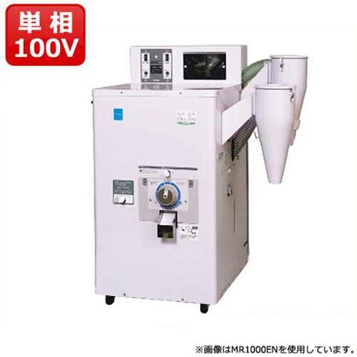 【取扱終了】ホソカワ 籾すり機内蔵型 精米機 MR-1001E (単相100V/容量20kg) [籾摺り機兼用 精米器]