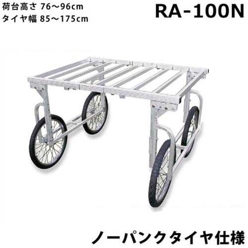 ハラックス アルミ製 収穫台車 楽太郎 RA-100N (ノーパンクタイヤ/荷台高さ76~96 cm)