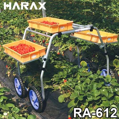 [最大1000円OFFクーポン] ハラックス 収穫台車 楽太郎 RA-612 (苺の収穫専用)