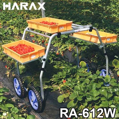 [最大1000円OFFクーポン] ハラックス 収穫台車 楽太郎 RA-612W (苺の収穫専用)