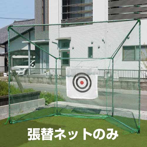 ゴルフネット GT-200専用 張替えネット