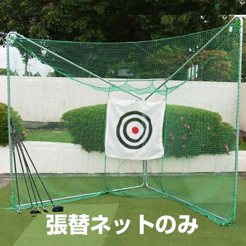 ゴルフネット GT-700専用 張替えネット