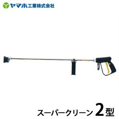 ヤマホ 洗浄噴口 スーパークリーン 2型 (ガンタイプ) [噴霧器 噴霧機]