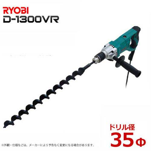 [up to 1,000 yen OFF coupon] with the RYOBI electric drill D-1300VR+φ35   600mm ground drill [earth auger dibber dibber drill]