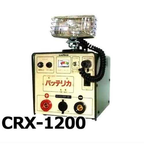 三晃精機 ポータブルエンジンスターター・バッテリカ2 CRX-1200 [最大350A]