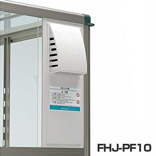 ピカコーポレーション(Pica) 温室用換気扇 FHJ-PF10型