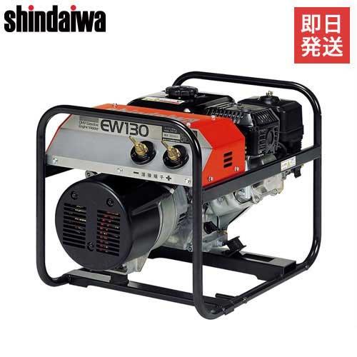 新ダイワ(やまびこ) エンジン溶接機 EW130 (溶接棒Φ2~3.2mm対応)