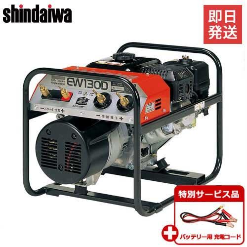 新ダイワ(やまびこ) エンジン溶接機 EW130D 《バッテリー充電用コード付きセット》
