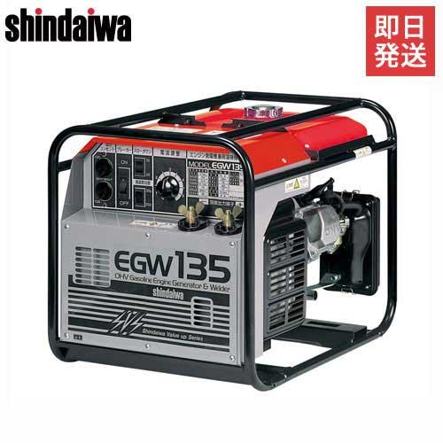 新ダイワ(やまびこ) エンジン溶接機 EGW135 (発電機能付き) [やまびこ 溶接機 エンジンウェルダー]