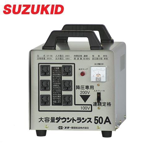 スズキッド 大容量型ダウントランス DT-50 (連続50A) [スター電器 SUZUKID 変圧器 降圧トランス]