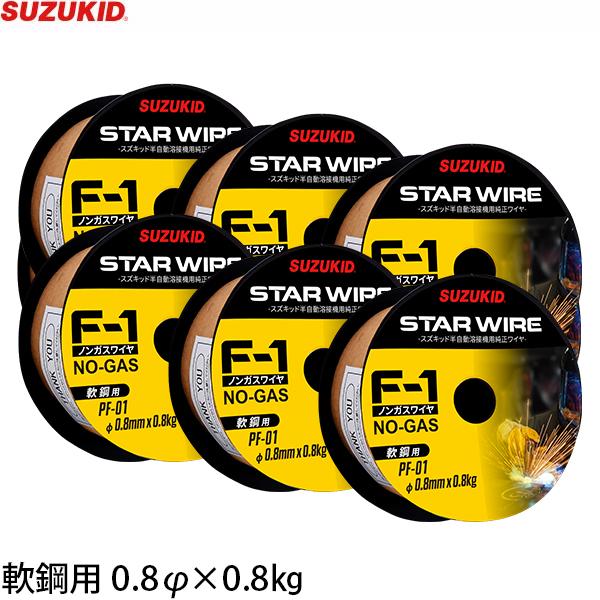 スズキッド ノンガス溶接機用ワイヤー 0.8Ф PF-01 6個セット [スター電器 SUZUKID 溶接機 溶接ワイヤー]