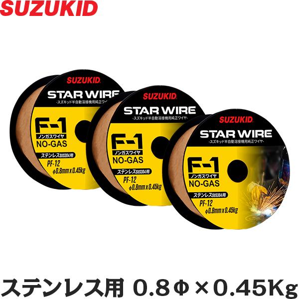 スター電器 ステンレス用ノンガスワイヤー 0.8Φ PF-12 《お得3個セット》 (0.45kg)