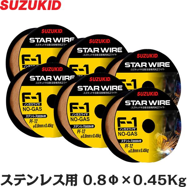 スズキッド ステンレス用ノンガスワイヤー 0.8Φ PF-12 6個セット [スター電器 SUZUKID 溶接機 溶接ワイヤー]
