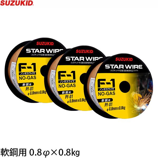 スター電器 ノンガス溶接機用フラックス入ワイヤー 0.8Ф PF-01 《お買い得3個セット》