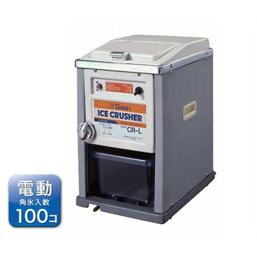 スワン 氷砕機 アイスクラッシャー CR-L (電動/氷投入量100個/粗さ4段階) [製氷器 氷削機]