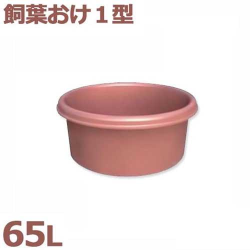スイコー 飼葉おけ 飼葉おけ1型 (容量65L)