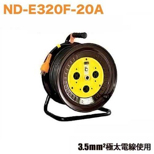 日動 電工ドラム ND-E320F-20A (3.5スケ極太電線仕様) (20m/三相200V用)