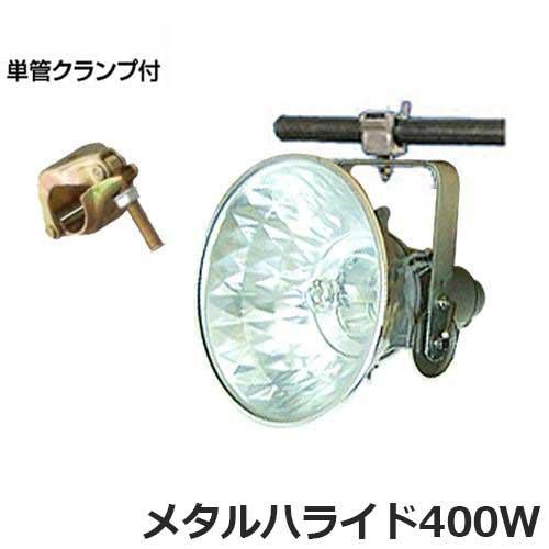 日動 メタルハライドランプ NH-400D-M 《単管クランプTK-02付セット》 (400W/安定器付き) [メタルハライド投光器]