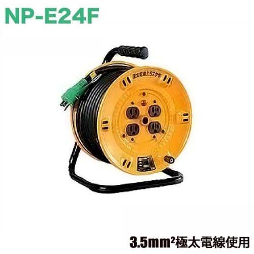 日動 電工ドラム NP-E24F 《3.5スケ極太電線使用》 (20m/100V用)