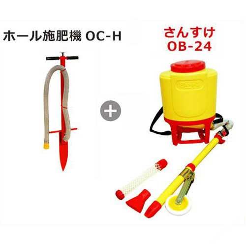 向井工業 肥料散布機 さんすけ OB-24 ホール施肥機付きセット