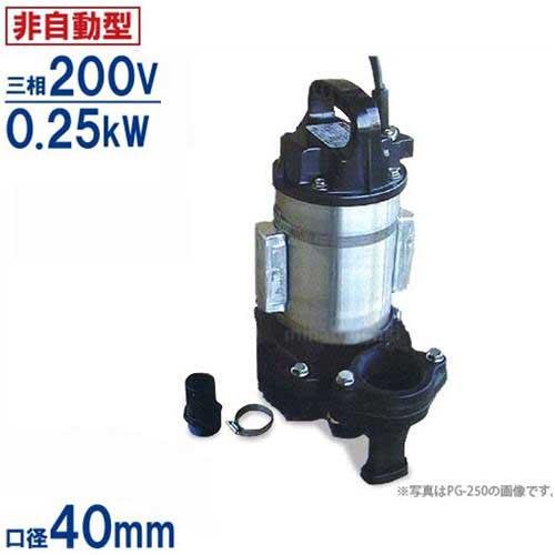 寺田ポンプ ステンレス製 汚水・海水対応水中ポンプ PX-250T 《犠牲陽極付》 (非自動型/三相200V0.25kW)