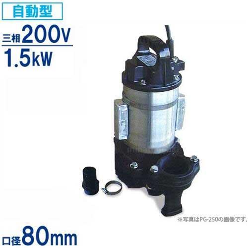 寺田ポンプ ステンレス製 汚水・海水対応水中ポンプ PXA6-1500 《犠牲陽極付》 (フロート自動型/三相200V1.5kW)