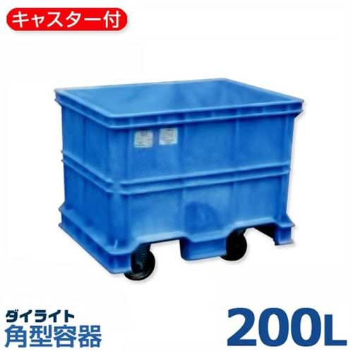 ダイライト キャスター・容器一体型容器 R-200LK (容量200L・ポリエチレン製・キャスター付)