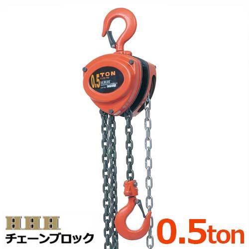 スリーエッチ チェーンブロック R-CB 0.5TON (揚量0.5t用) [H.H.H. HHH 手動式チェンブロック]