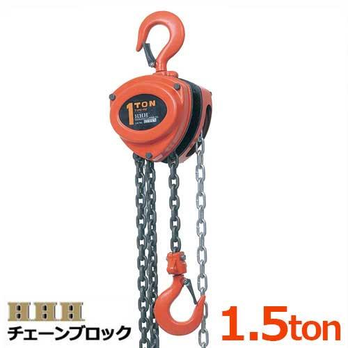 スリーエッチ チェーンブロック R-CB 1.5TON (揚量1.5t用)