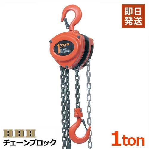 スリーエッチ チェーンブロック R-CB 1TON (揚量1t用) [H.H.H. HHH 手動式チェンブロック]