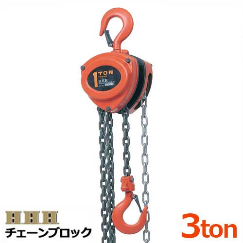 スリーエッチ チェーンブロック R-CB 3TON (揚量3t用)
