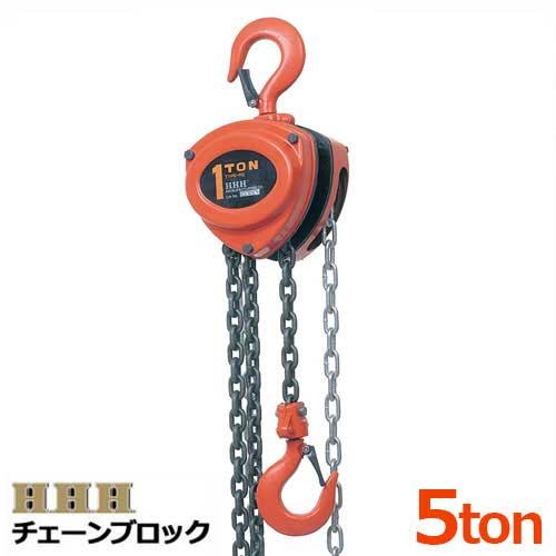 スリーエッチ チェーンブロック R-CB 5TON (揚量5t用) [H.H.H. HHH 手動式チェンブロック]
