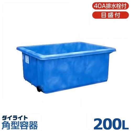 ダイライト 角型容器 RL-200L (容量200L・ポリエチレン製・浅底容器・40A排水栓/目盛付)