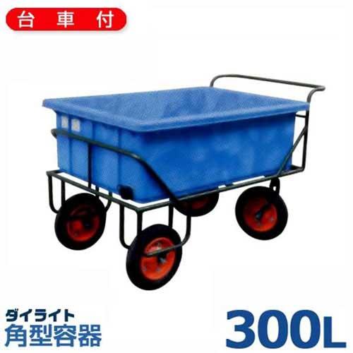 ダイライト 分割輸送可能型容器 RL-300LK (容量300L・ポリエチレン製・車輪付)