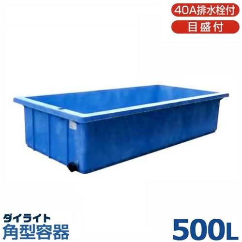 "dairaito角型容器""RL-500L""(附带容量500L、聚乙烯制造、浅底容器.40A排水塞子/刻度)[r20]"