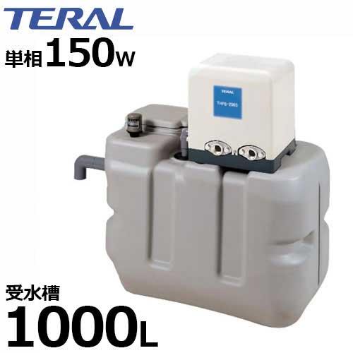 テラル多久 受水槽付き水道加圧装置 RMB10-25THP6-155S/156S (受水槽1000L/単相100V150W) [加圧用ポンプ]