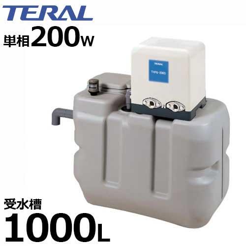 テラル多久 受水槽付き水道加圧装置 RMB10-25THP6-205S/206S (受水槽1000L/単相100V200W) [加圧用ポンプ]